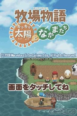 Harvest Moon: Sun and Companions